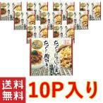 沖縄 お土産 詰め合わせセット あぐー肉みそ あぐージューシーの素セット×10個セット