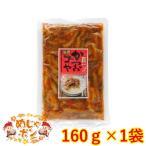 沖縄 お土産 甘辛かつおゴーヤー160g ×1個  漬物 おつまみ ご飯のお供 ゴーヤー