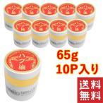 ハブ油65g ×10個セットワセリン 沖縄 お土産