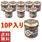 石垣牛 おつまみ ご飯のお供 沖縄 お土産 石垣牛肉みそ 200g×10個セット