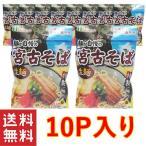 沖縄そば  生麺 宮古そば 麺が自慢の 宮古そば2食入×10個セット お土産 食品