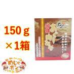 あぐー豚 肉みそ ご飯のお供 沖縄 お土産 おつまみ おすすめ あぐー肉みそ 150g×1個