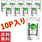 モリンガ茶 沖縄 琉球新美茶 モリンガ60g(2g×30包入)×10個セット 沖縄 アクアグリーン