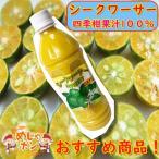 シークワーサー シークワーサージュース シークワーサー果汁 100% 500ml ×1個 沖縄 濃縮