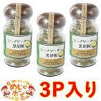 黒胡椒 シークワーサー 沖縄 お土産 シークワーサー黒胡椒30g×3個 おすすめ