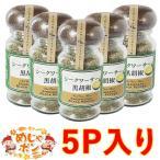 黒胡椒 シークワーサー 沖縄 お土産 黒コショウ 30g×5個  おすすめ