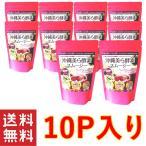 沖縄美ら酵素スムージー 150g ×10個セット 沖縄 アクアグリーン 美ら 酵素 スムージー サトウキビ 紅芋  送料無料