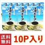 海ぶどう 沖縄県産 活海ぶどう 50g×10個セット 沖縄産 お土産 お土産