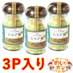 塩 シママース 調味料 わさび塩 45g×3個 島マース おすすめ 使用 アクアグリーン 沖縄