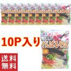沖縄 そば お土産 やんばるそば麺が自慢のやんばるそば 2食入×10個セット