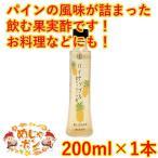 フルーツ酢 紅濱 沖縄 飲むフルーツ酢 パイナップル 200ml×1本 送料無料 おすすめ