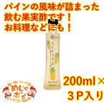 フルーツ酢 紅濱 沖縄 飲むフルーツ酢 パイナップル 200ml×3本 送料無料 おすすめ