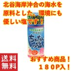 北谷の塩 卓上塩50g×1ケース(180個) 沖縄 北谷自然海塩 お土産 送料無料 おすすめ