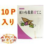 沖縄県産お菓子 紅いも銘菓ぽてこ(6個入)