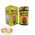 春ウコン 粒 比嘉製茶 春ウコン700粒 ×1瓶 ウコン サプリメント 送料無料 おすすめ