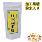 ハトムギ粉(加工黒糖粉末入り) 250g 比嘉製茶 ハトムギ