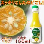 シークワーサー 原液   沖縄県産100%使用 おすすめ シィクヮシャー 100%果汁 150ml ×1本 比嘉製茶