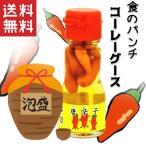 ショッピングお土産 コーレーグース 唐辛子35g 比嘉製茶 沖縄 お土産 送料無料