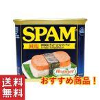 スパム 缶詰 減塩スパム SPAM 340g×5個セット 沖縄  お土産 減塩 ホーメル ポークランチョンミート おすすめ