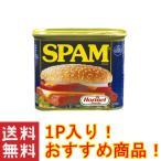スパム 缶詰 沖縄 レギュラースパム(SPAM)・ポークランチョンミート ×1個 沖縄ホーメル