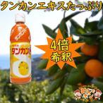 沖縄 タンカン ジュース JAおきなわタンカン8 500ml1個セット
