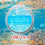 日焼け止め 海水浴 全身用 サンゴに優しい日焼け止め バームタイプ40g1個