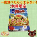 柿の種 おつまみ 沖縄 柿の種タコライス味1箱