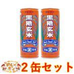 ミキドリンク お土産 黒糖玄米250g マルマサ 清涼飲料
