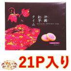 紅芋タイム(大) 21枚入り×1箱 ナンポー