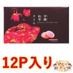 ナンポー 紅芋タイム(小) 12枚入り×1箱