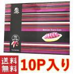 紅芋タルト べにいもたると 10個入り ナンポー 沖縄 お土産 お菓子 送料無料