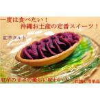 ポイント消化   食品 お菓子  紅芋タルト 40g×1個入り ナンポー 沖縄 お土産   おすすめ