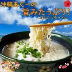 ポイント消化 ラーメン 条件付送料無料 お取り寄せ ナンポー 沖縄あぐー豚とんこつラーメン86g2袋セット