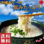 ポイント消化 ラーメン 送料無料 お取り寄せ ナンポー 沖縄あぐー豚とんこつラーメン86g3袋セット