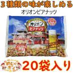 おつまみ お菓子 食品 ジャンボオリオンビヤナッツ320g1袋
