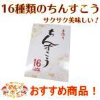 沖縄 お菓子 お土産 南国のちんすこう16点セット箱
