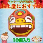 沖縄 お土産 お菓子 沖縄シーサークランチ1箱セット