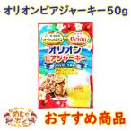 ジャーキー 沖縄 お土産 オリオンビアジャーキー50g1袋