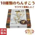ちんすこう チョコ 沖縄 お土産 シークワーサー 紅芋 紅いも 琉球ちんすこう10点セット(大)×6箱