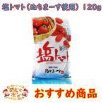 沖縄 塩トマト 海水塩 塩トマト(ぬちまーす使用)120g1袋