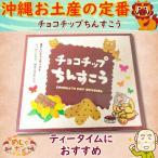 沖縄 お菓子 お土産 チョコチップちんすこう箱入