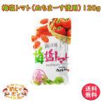 沖縄 梅塩トマト 海水塩 梅塩トマト(ぬちまーす使用)120g1袋