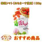 沖縄 梅塩トマト 海水塩 梅塩トマト(ぬちまーす使用)120g1個セット