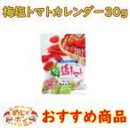 沖縄 梅塩トマト 海水塩 梅塩トマトカレンダー30g1個セット