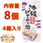 沖縄 お土産 お菓子 餅菓子 沖縄 紅芋折り餅 (小) 8個×6箱 もち 送料無料 おすすめ