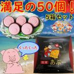 お菓子 沖縄 お土産 おすすめ あぐー 琉球あぶー チョコクランチ 10個入(14g×10個)×5箱  豊上製菓