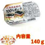 ポーク オキハム 沖縄ハム総合食品 沖縄県産豚肉100%ポーク 140g×1個 ハム 沖縄県産
