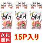 山羊汁 沖縄 ヤギ汁 500g ×15袋セット オキハム 山羊汁 レトルト お土産