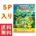 UHA味覚糖 沖縄限定 ぷっちょ シークヮーサー 5本入り×1箱