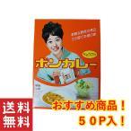 沖縄 お土産 新鮮な野菜の煮込み ボンカレー(中辛)×50個 お土産 送料無料 おすすめ